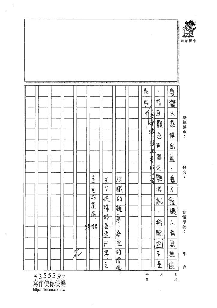 107WA403周佳儒 (3).jpg