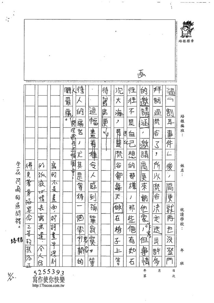 107WA403張羽萱 (2).jpg
