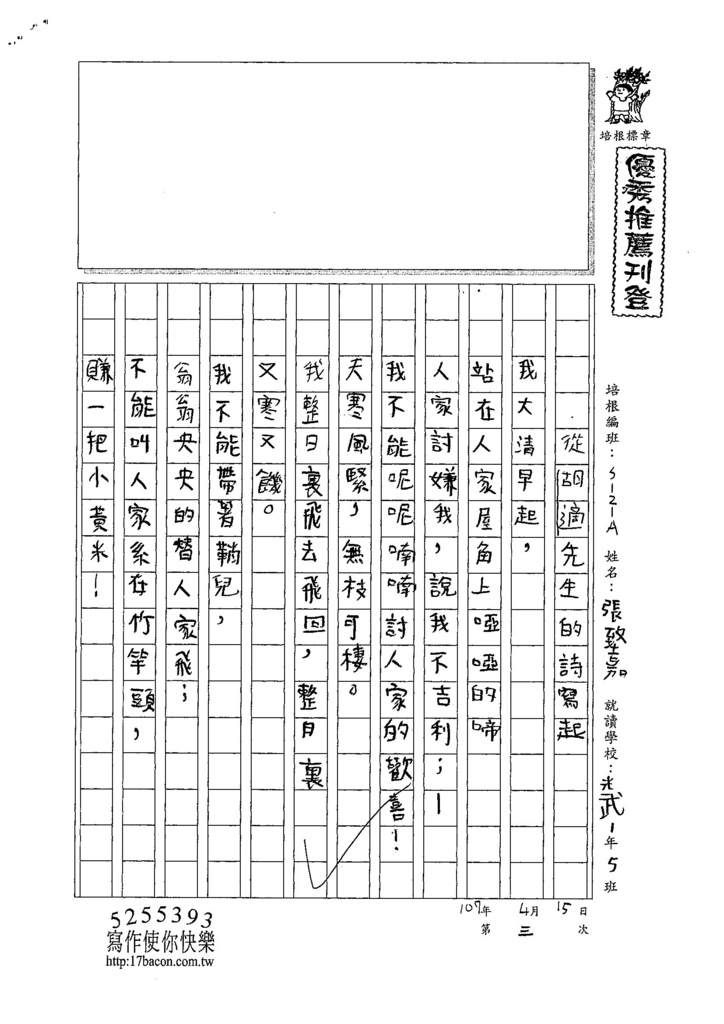 107WA403張致嘉 (1).jpg