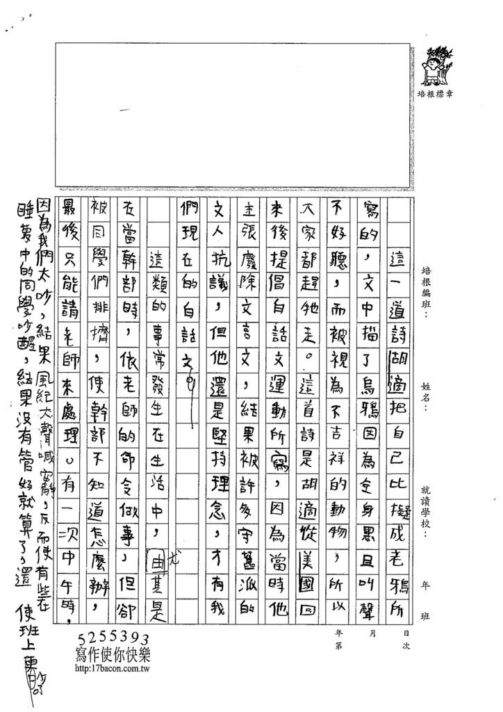 107WA403張致嘉 (2).jpg