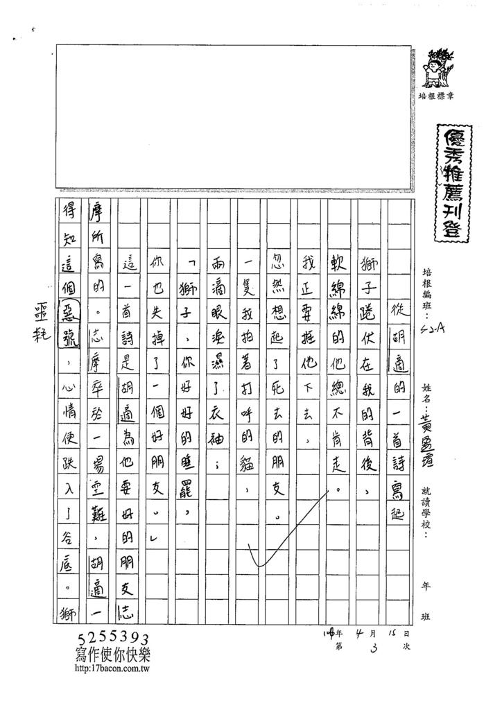 107WA403黃盈瑄 (1).jpg