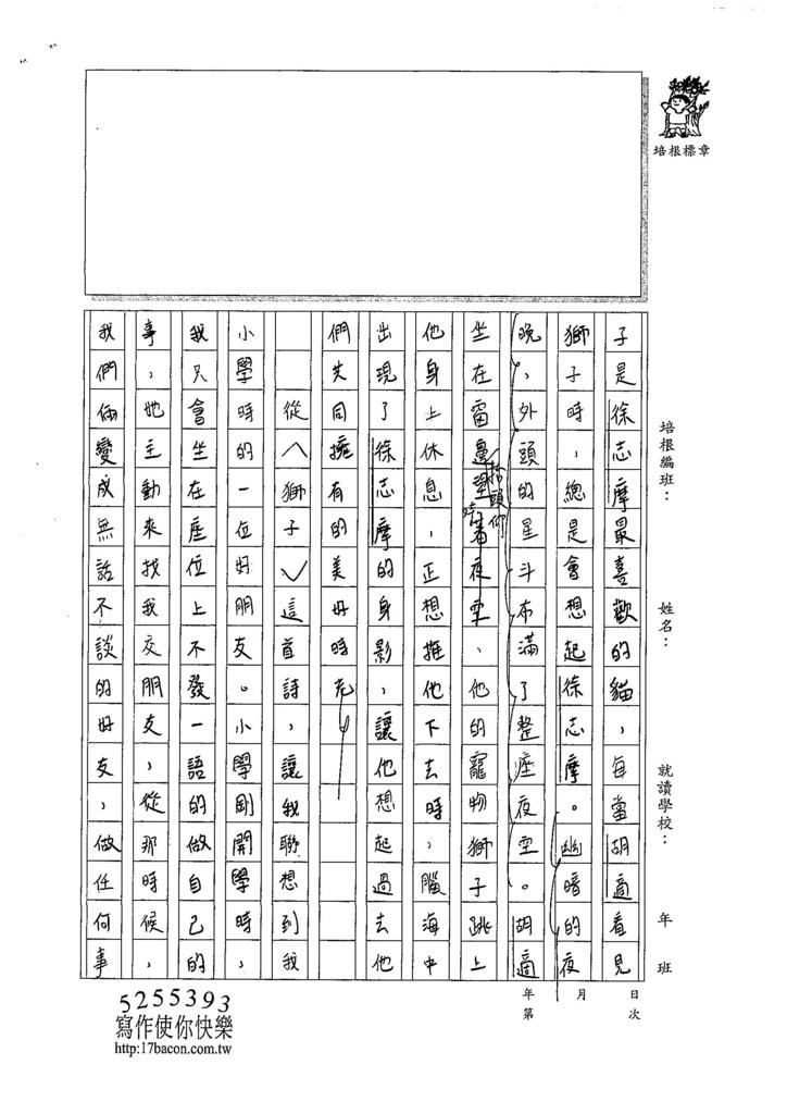 107WA403黃盈瑄 (2).jpg