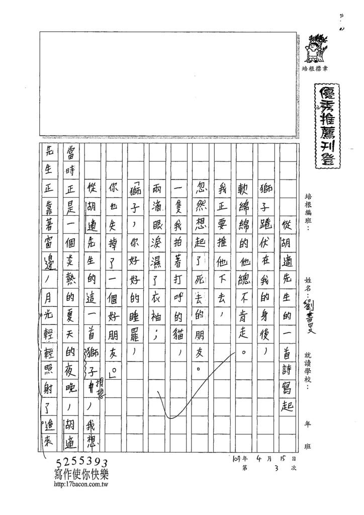 107WA403劉書旻 (1).jpg
