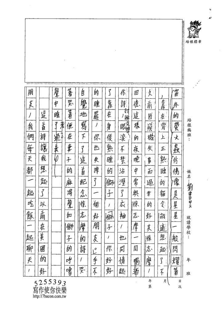 107WA403劉書旻 (2).jpg