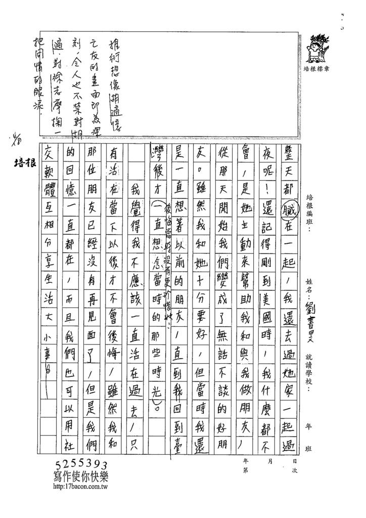 107WA403劉書旻 (3).jpg