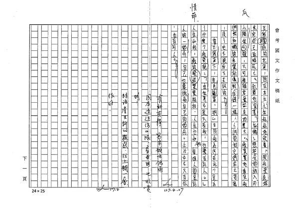 107WE405鍾淳奕 (2).jpg