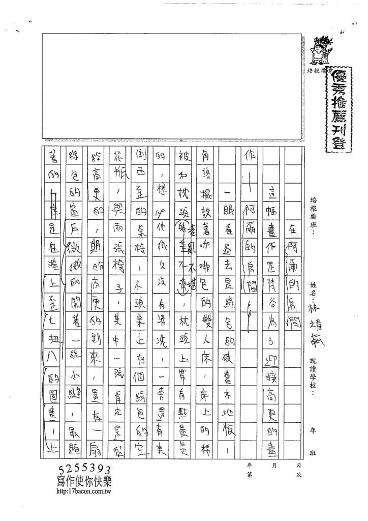 107WA404林靖軒 (1).jpg