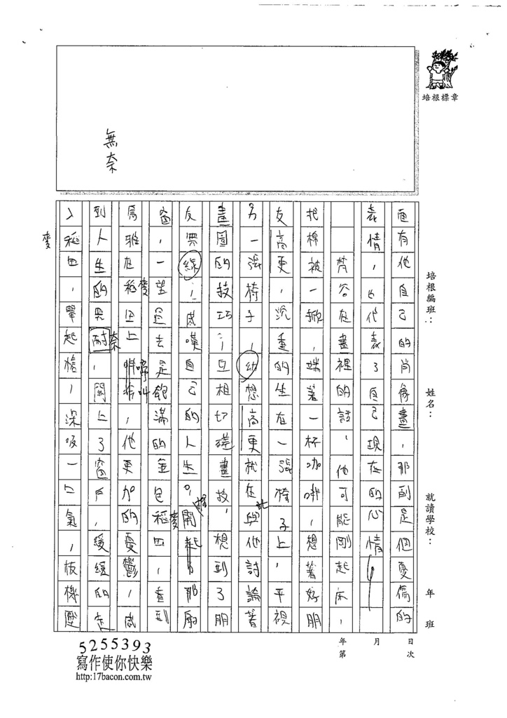 107WA404林靖軒 (2).jpg