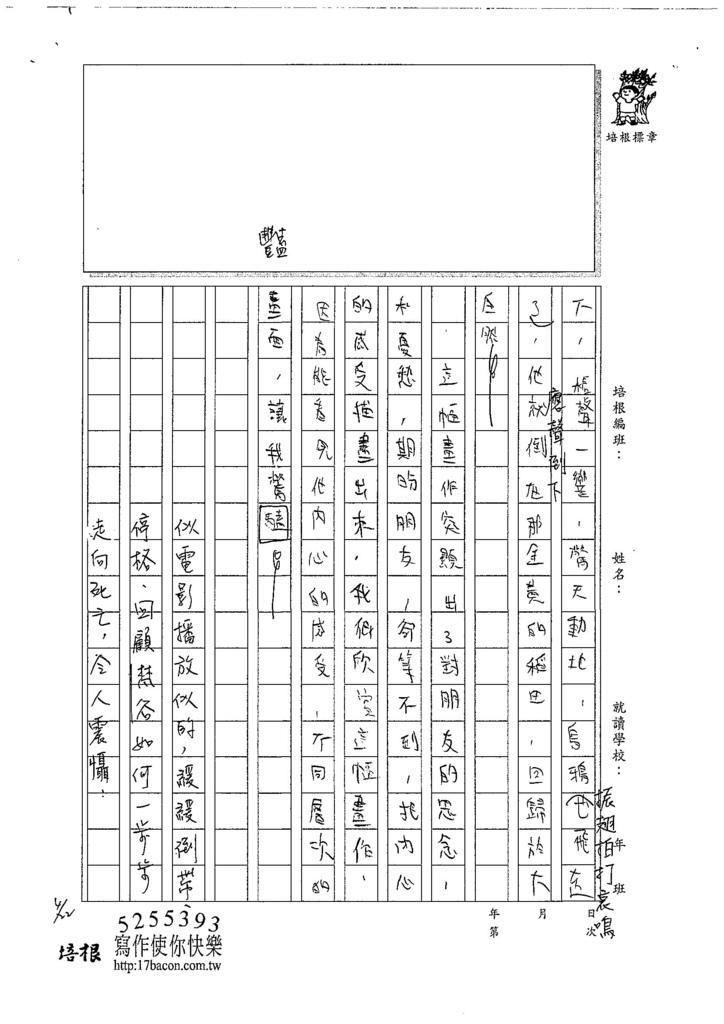 107WA404林靖軒 (3).jpg