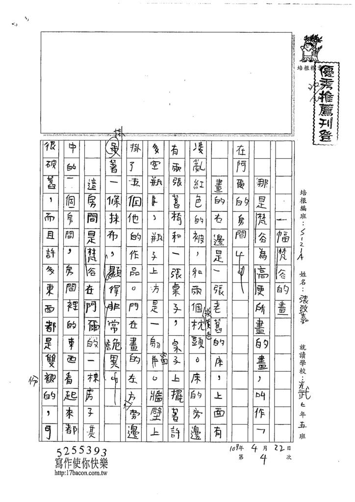 107WA404張致嘉 (1).jpg