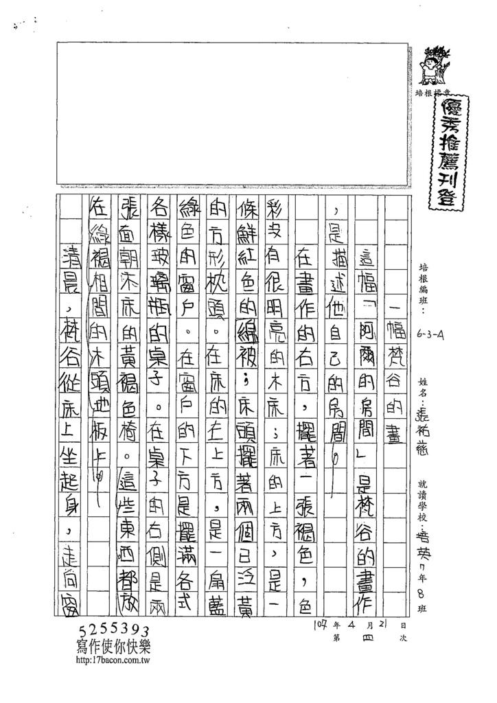 107WA404張祐慈 (1).jpg