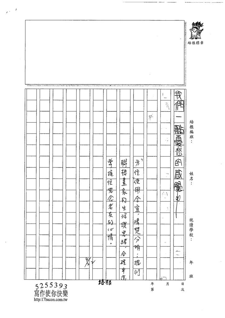 107WA404張祐慈 (3).jpg