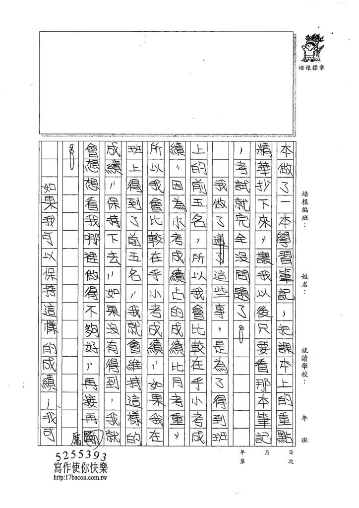 107W5404黃奕甯 (2).jpg