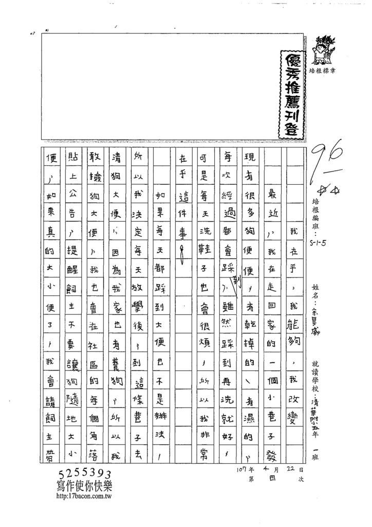 107W5404余昊威 (1).jpg