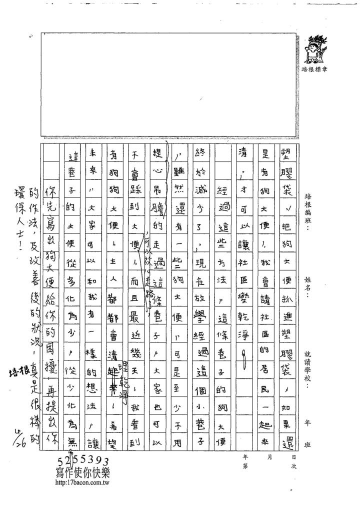 107W5404余昊威 (2).jpg