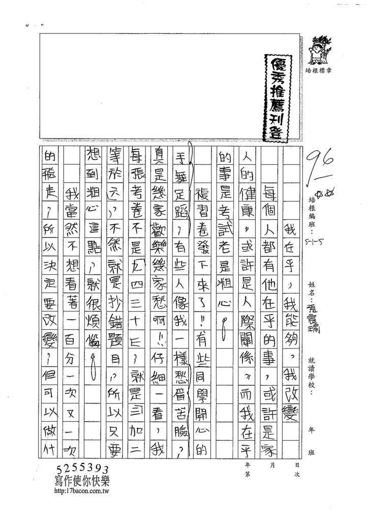 107W5404張宸瑜 (1).jpg