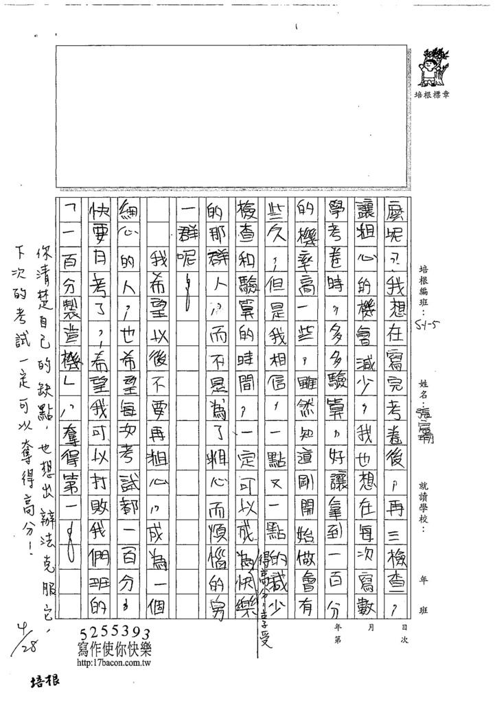 107W5404張宸瑜 (2).jpg