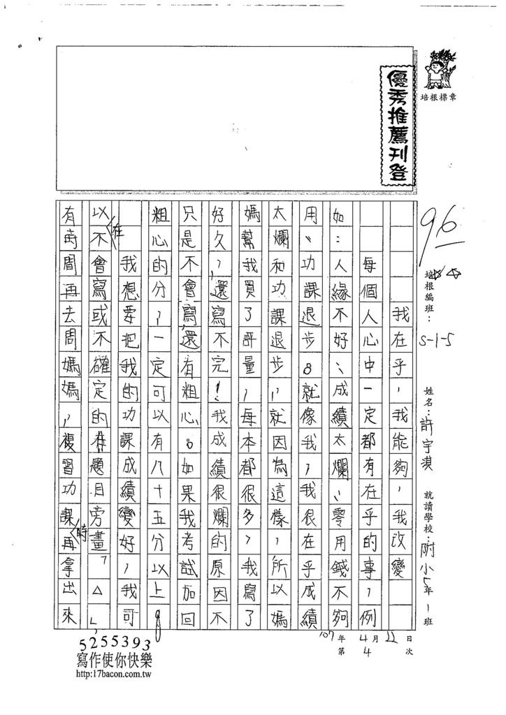 107W5404許宇淇 (1).jpg