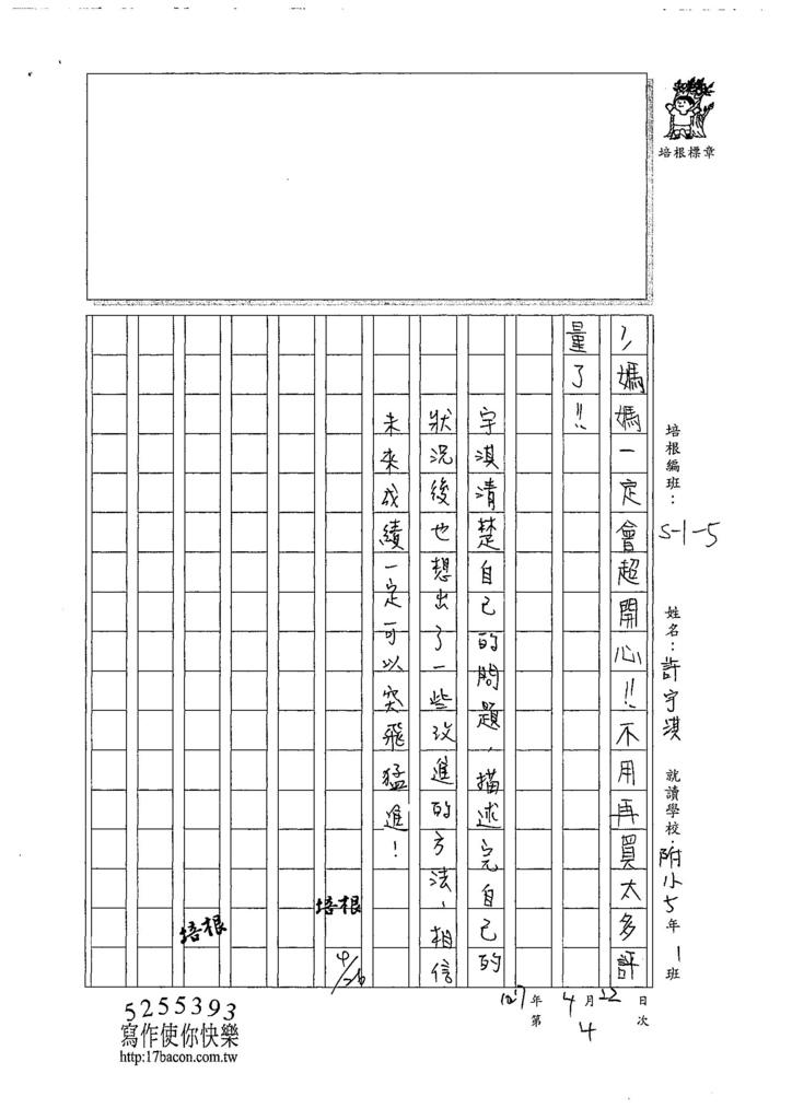 107W5404許宇淇 (3).jpg