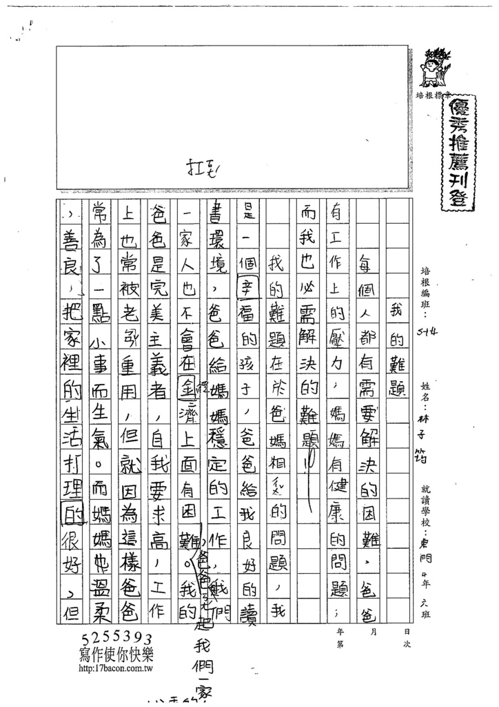 107W4404林子筠 (1).jpg