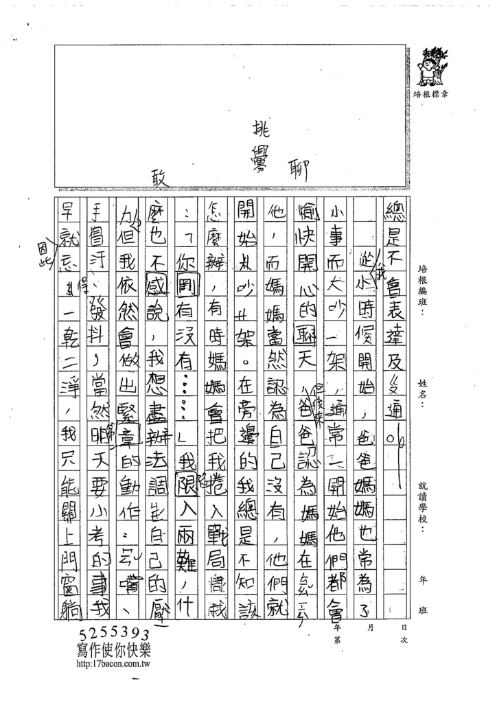 107W4404林子筠 (2).jpg