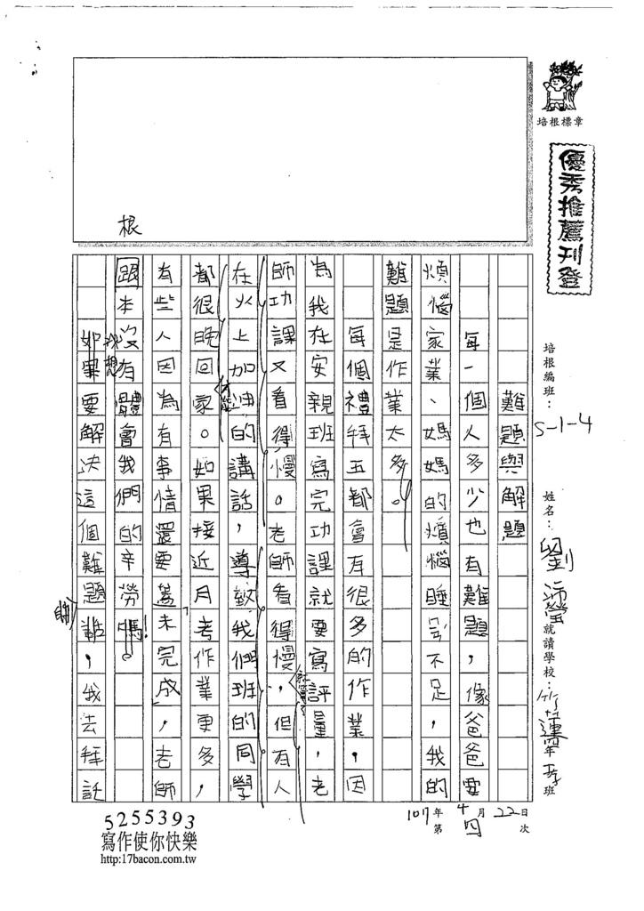 107W4404劉沛瑩 (1).jpg