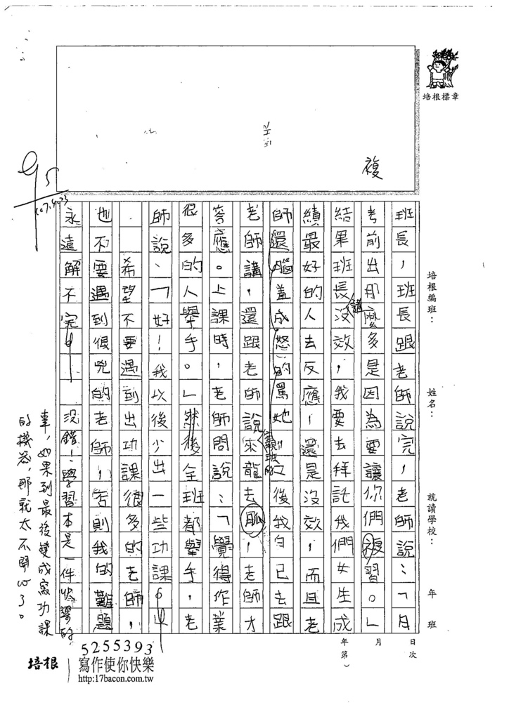 107W4404劉沛瑩 (2).jpg