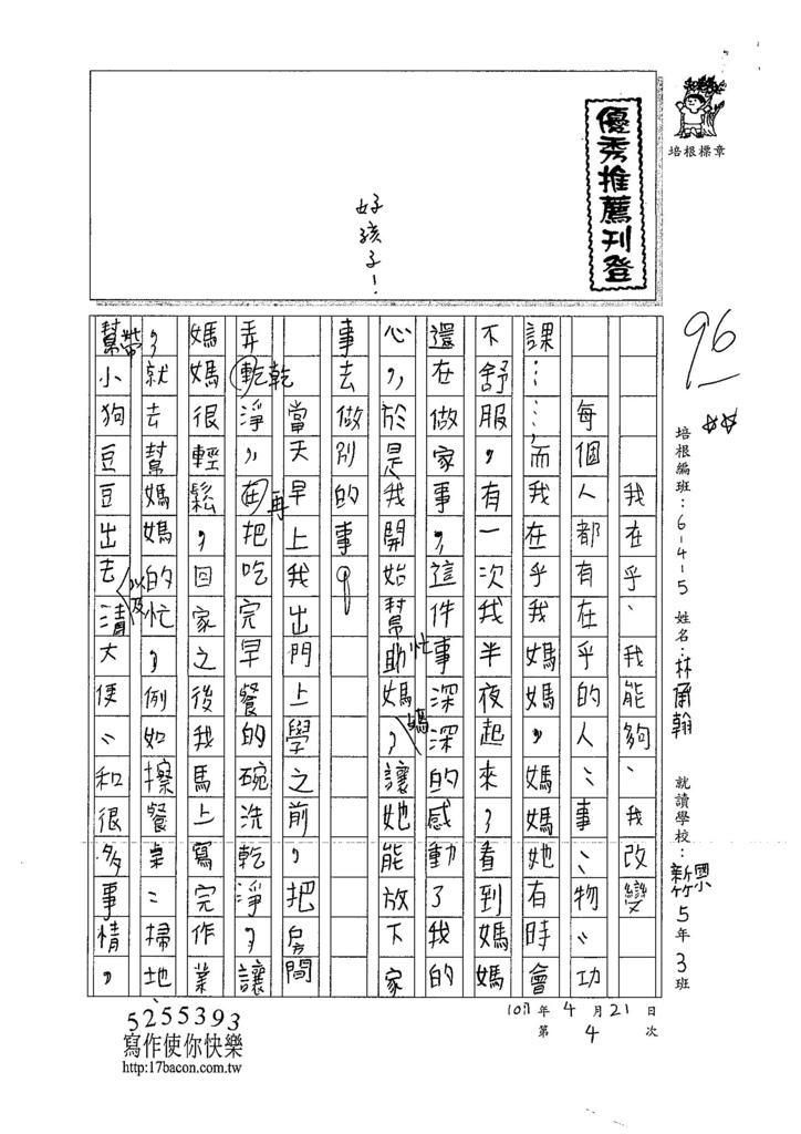 107W5404林承翰 (1).jpg