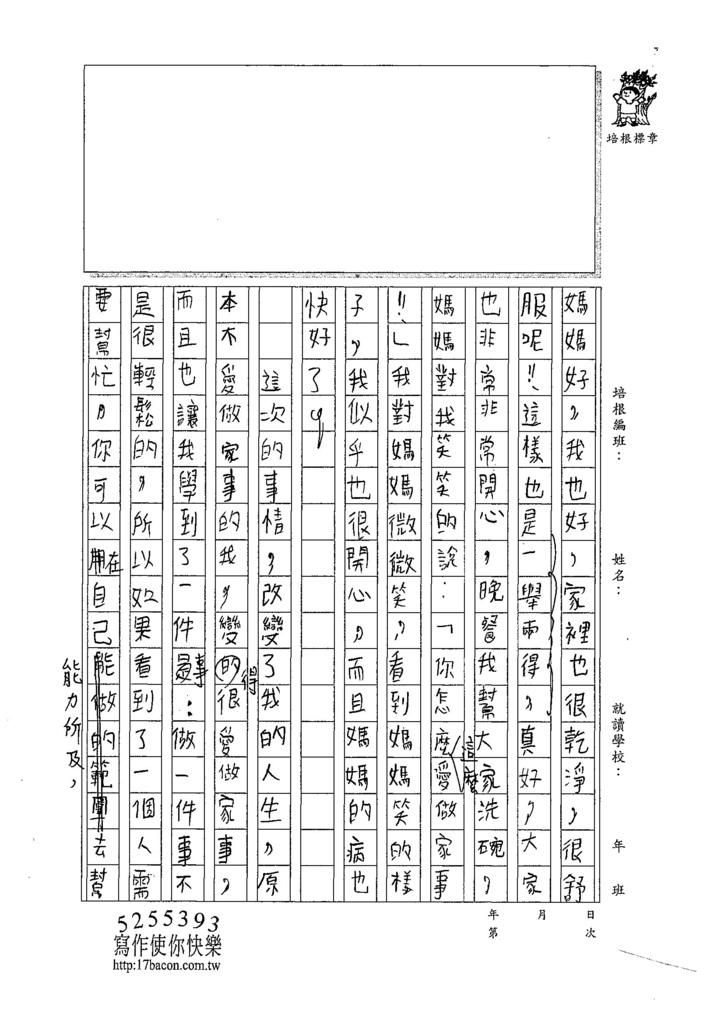 107W5404林承翰 (2).jpg