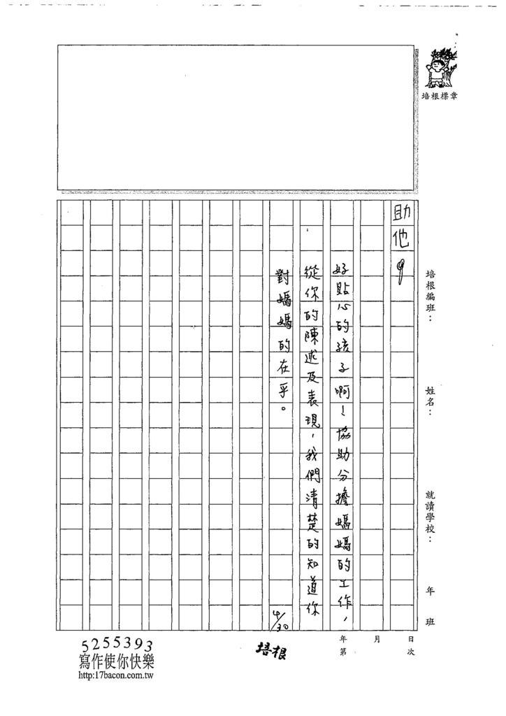 107W5404林承翰 (3).jpg