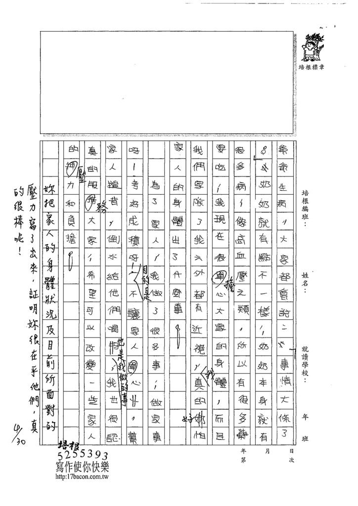 107W5404張季濰 (3).jpg