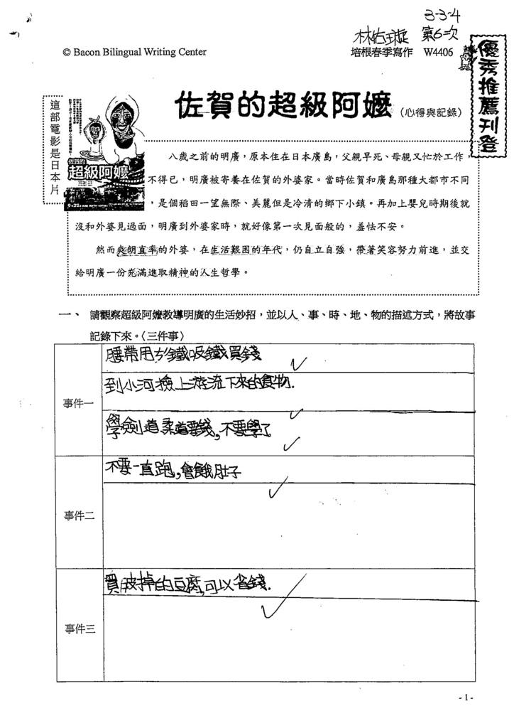 107W4406林佑璇 (1).jpg