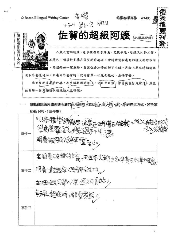 107W4406胡峻睿 (1).jpg