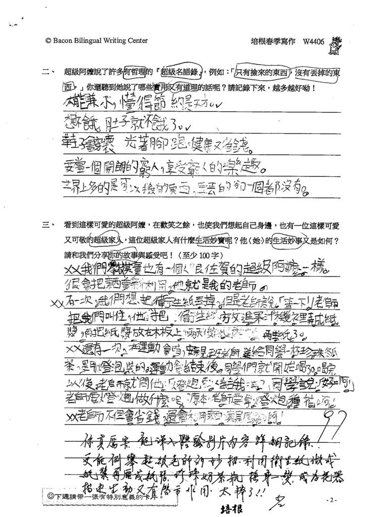 107W4406胡峻睿 (2).jpg