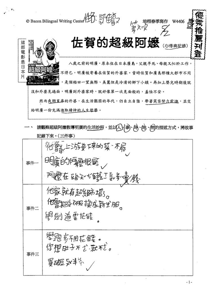 107W4406郭佳叡 (1).jpg