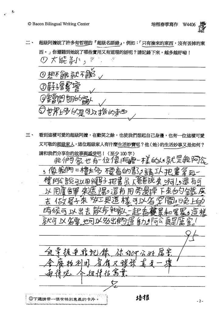 107W4406郭佳叡 (2).jpg