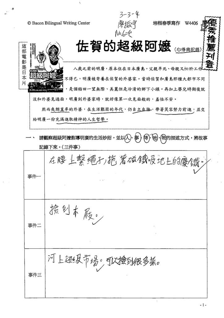 107W4406廖振宇 (1).jpg