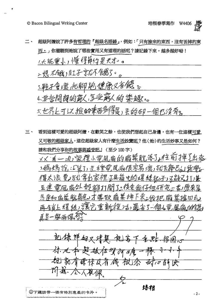107W4406廖振宇 (2).jpg