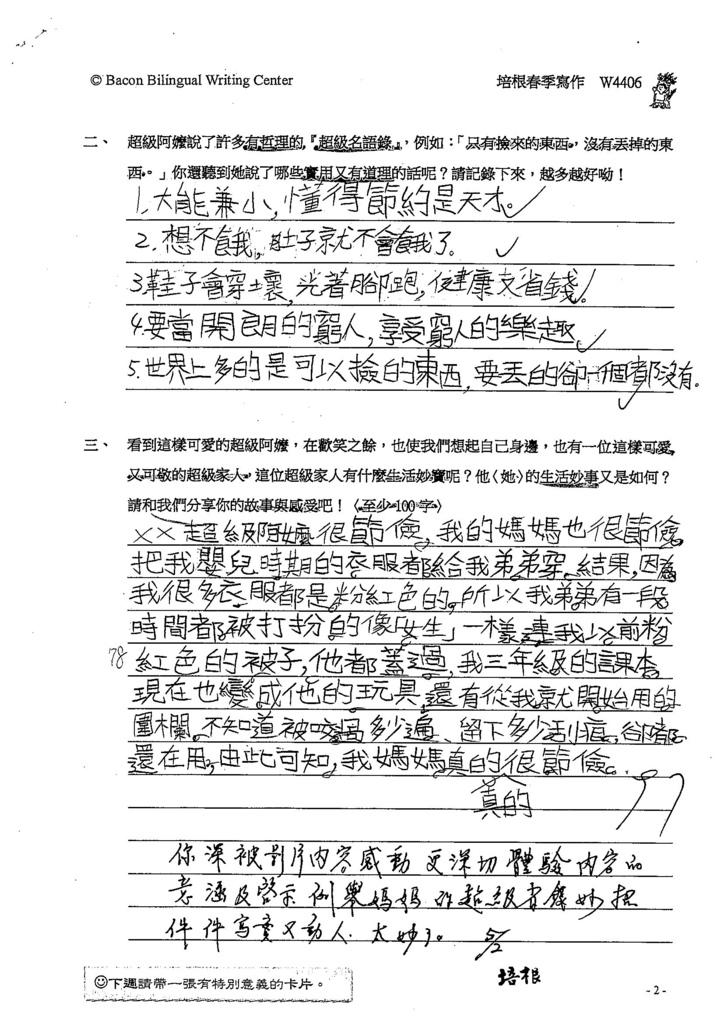 107W4406薛羽棠 (2).jpg