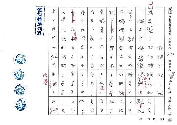 107W2404吳羿庭 (1).jpg