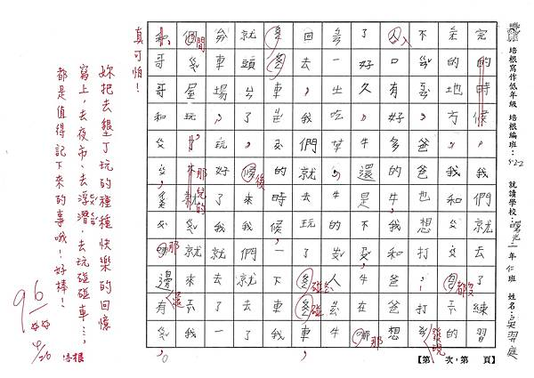 107W2404吳羿庭 (2).jpg