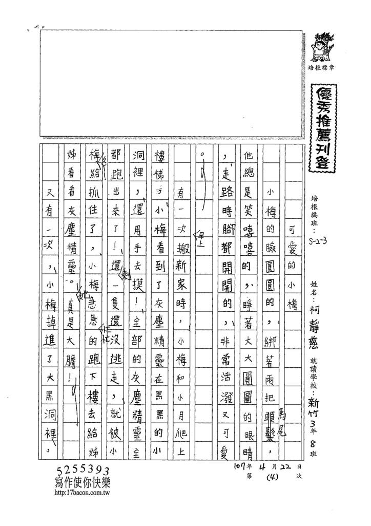 107W3404柯靜慈 (1).jpg