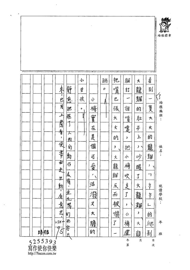 107W3404柯靜慈 (2).jpg