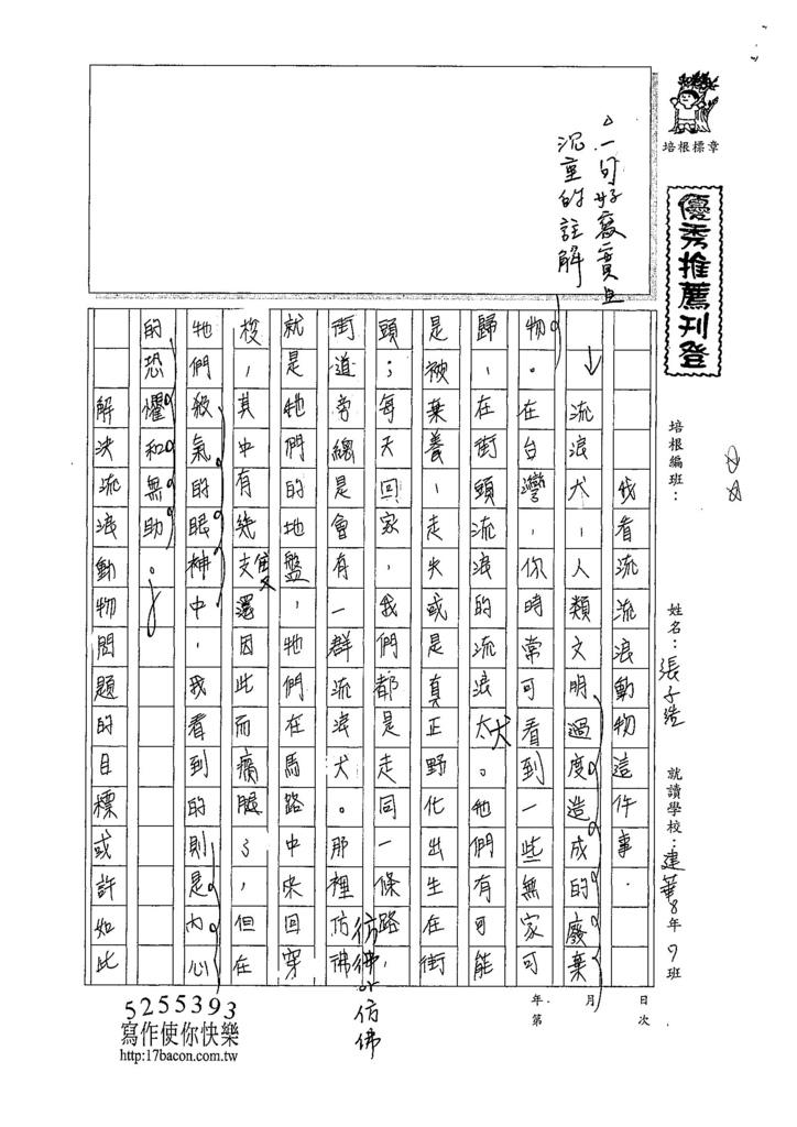 107WG406張子浩  (1).jpg