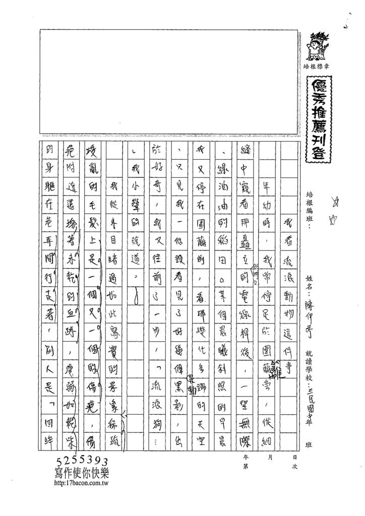 107WG406陳伊婷  (1).jpg