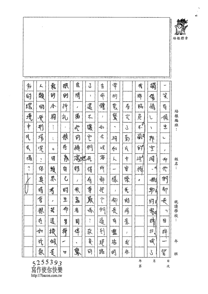 107WG406陳伊婷  (2).jpg