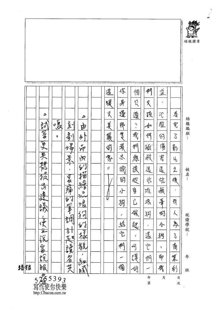 107WG406陳伊婷  (3).jpg