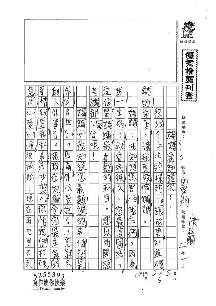 107W3406周羿均 (1).jpg
