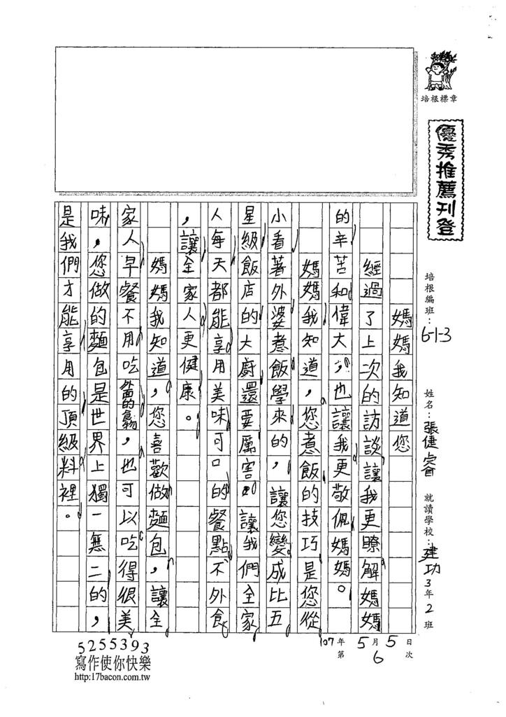 107W3406張倢睿 (1).jpg
