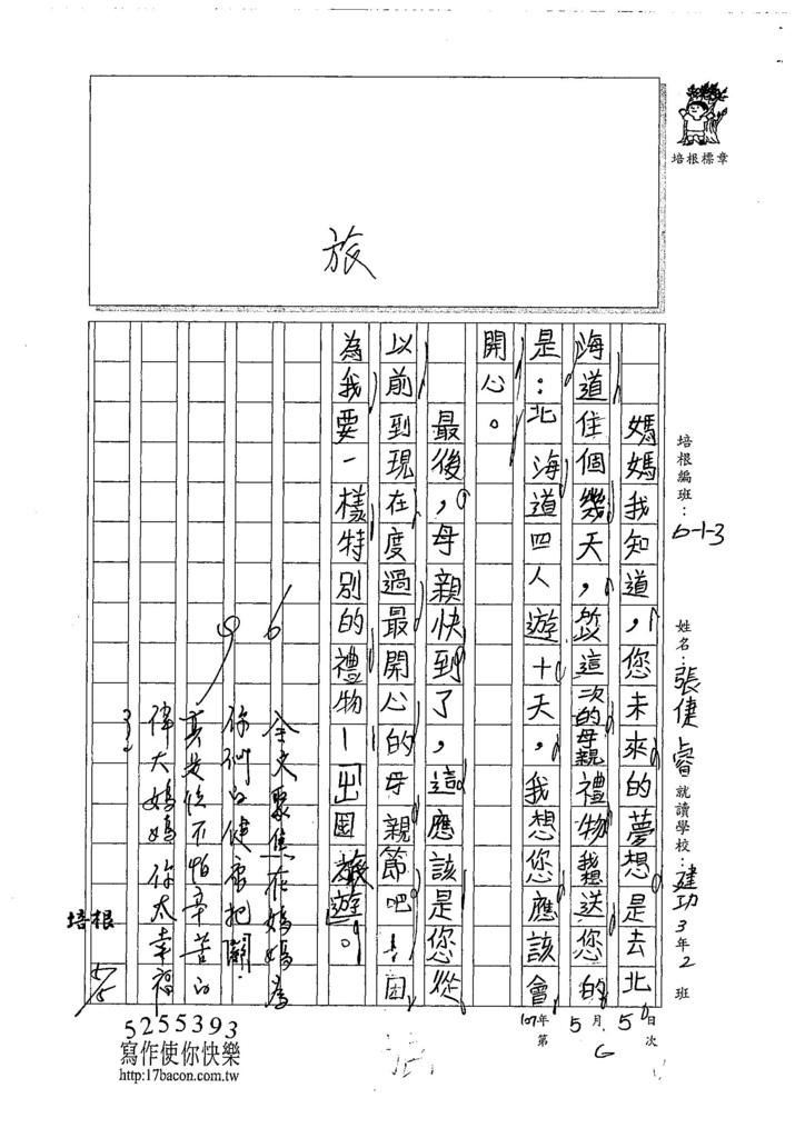 107W3406張倢睿 (2).jpg
